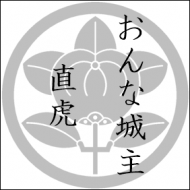 大河ドラマおんな城主直虎のあらすじ第21話「ぬしの名は」