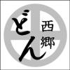 西郷どんのあらすじ第13話~大久保と西郷の友情!薩摩へと戻る吉之助!~