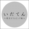 いだてんの感想第6話「お江戸日本橋」
