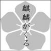 麒麟がくるキャスト信長は染谷翔太