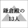鎌倉殿の13人キャスト表